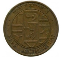 Бутан 5 чертумов 1979