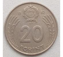 Венгрия 20 форинтов 1982-1989