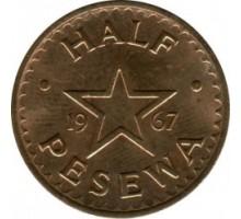 Гана 1/2 песева 1967