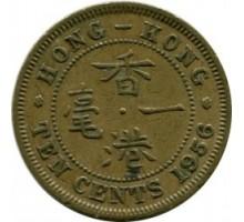 Гонконг 10 центов 1955-1968