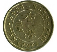 Гонконг 10 центов 1948-1951