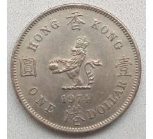 Гонконг 1 доллар 1971-1975