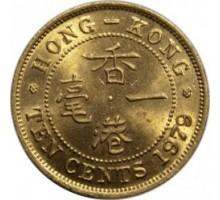 Гонконг 10 центов 1971-1980