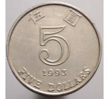 Гонконг 5 долларов 1993-2015