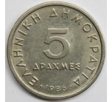 Греция 5 драхм 1982-2000