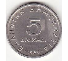Греция 5 драхм 1976-1980