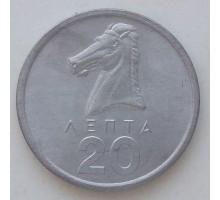 Греция 20 лепт 1976-1978