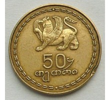 Грузия 50 тетри 1993