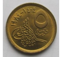 Египет 5 пиастров 1984