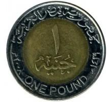 Египет 1 фунт 2005-2019