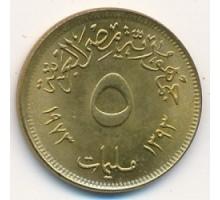 Египет 5 миллим 1973