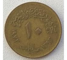 Египет 10 миллим 1973-1976