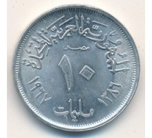 Египет 10 миллим 1967