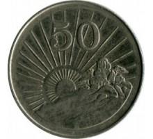 Зимбабве 50 центов 1980-1997