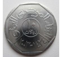 Йемен 10 риалов 1995-2009