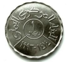 Йемен 1 риал 1993