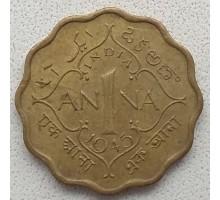 Индия (британская) 1 анна 1945