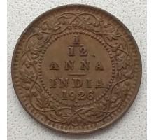 Индия (британская) 1/12 анна 1926