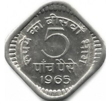 Индия 5 пайс 1964-1966