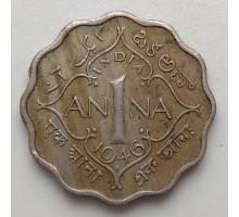 Индия (британская) 1 анна 1946