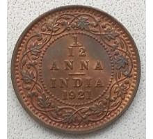 Индия (британская) 1/12 анна 1921