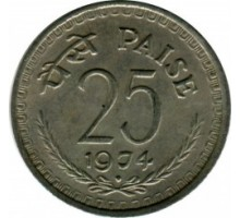 Индия 25 пайс 1972-1990
