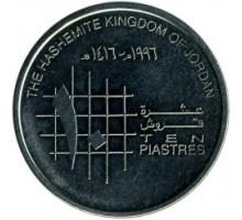 Иордания 10 пиастров 1992-1996