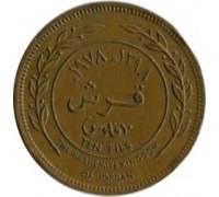 Иордания 10 филсов 1978-1989