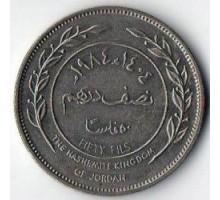 Иордания 50 филсов 1978-1991