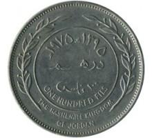 Иордания 100 филсов 1968-1977