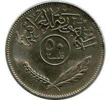 Ирак 50 филсов 1969-1990