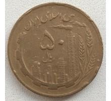 Иран 50 риалов 1980-1986