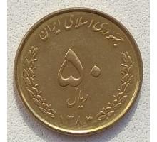 Иран 50 риалов 2004-2006
