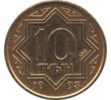 Казахстан 10 тиын 1993 коричневый цвет