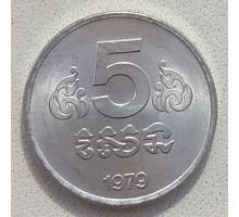 Камбоджа 5 сенов 1979