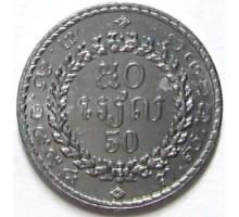 Камбоджа 50 риелей 1994