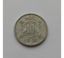 Китай - Японский 10 фэней / 1 чиао 1941 (Маньчжурия)