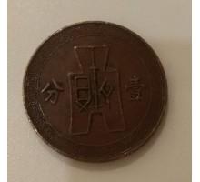 Китай 1 фэнь 1937