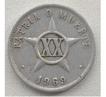 Куба 20 сентаво 1969