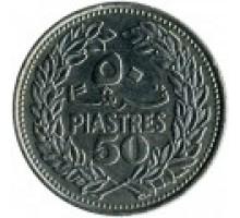 Ливан 50 пиастров 1968-1980