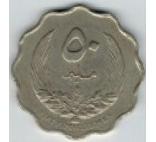 Ливия 50 миллим 1965