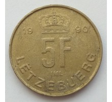 Люксембург 5 франков 1989-1995