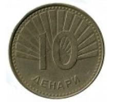 Македония 10 денаров 2008-2017