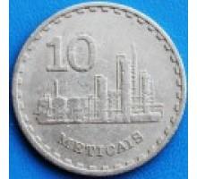 Мозамбик 10 метикалов 1980