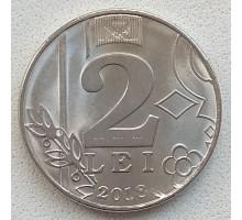 Молдова 2 лей 2018