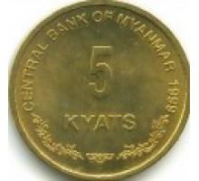 Мьянма 5 кьят 1999