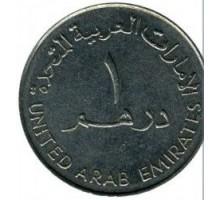 Объединенные Арабские Эмираты 1 дирхам 1995-2007