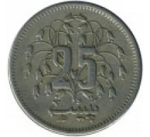 Пакистан 25 пайс 1975-1981