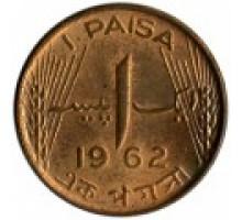 Пакистан 1 пайс 1961-1963