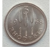 Родезия 3 пенса 1968